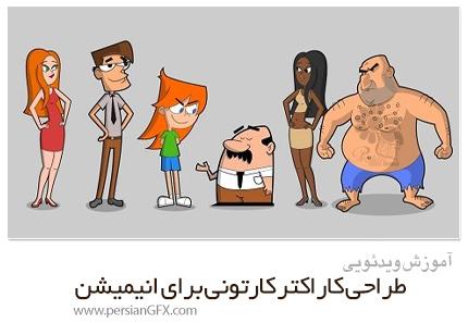دانلود آموزش طراحی کاراکتر کارتونی برای انیمیشن - Skillshare Learn Cartoon Character Design For Animation