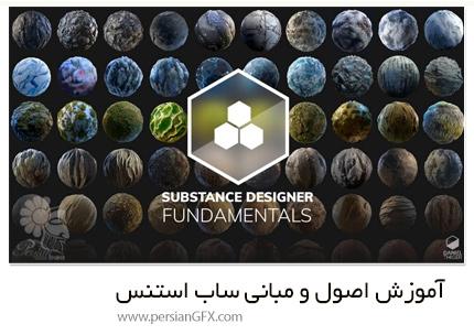دانلود آموزش اصول و مبانی ساب استنس - Artstation Substance Fundamentals Tutorial