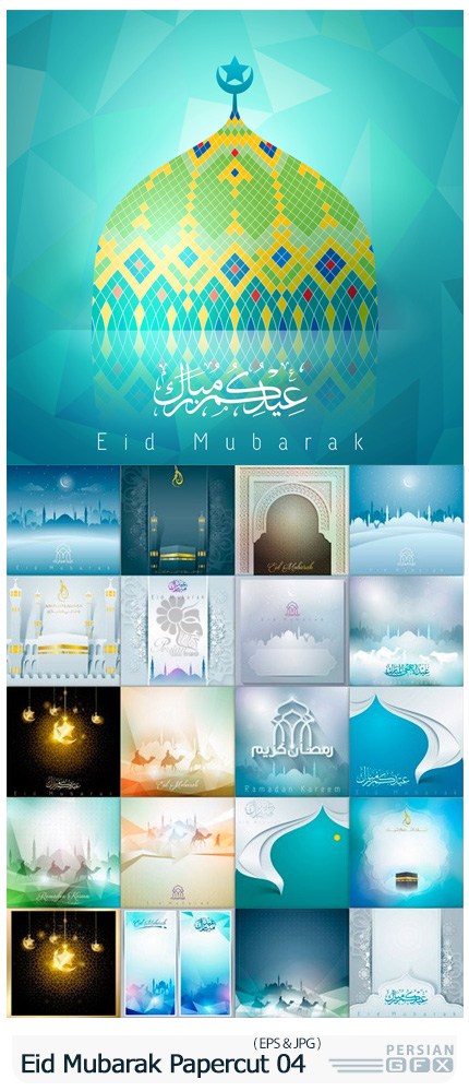 دانلود وکتور بک گراند های کاغذی ماه مبارک رمضان و عید مبارک - Eid Mubarak Papercut Style 04