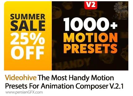 دانلود پریست های دستی موشن برای ساخت انیمیشن موشن گرافیک - Videohive The Most Handy Motion Presets For Animation Composer V.2.1