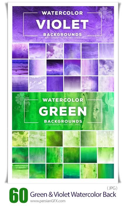 دانلود مجموعه بک گراندهای آبرنگی سبز و بنفش با کیفیت بالا - Green And Violet Watercolor Backgrounds