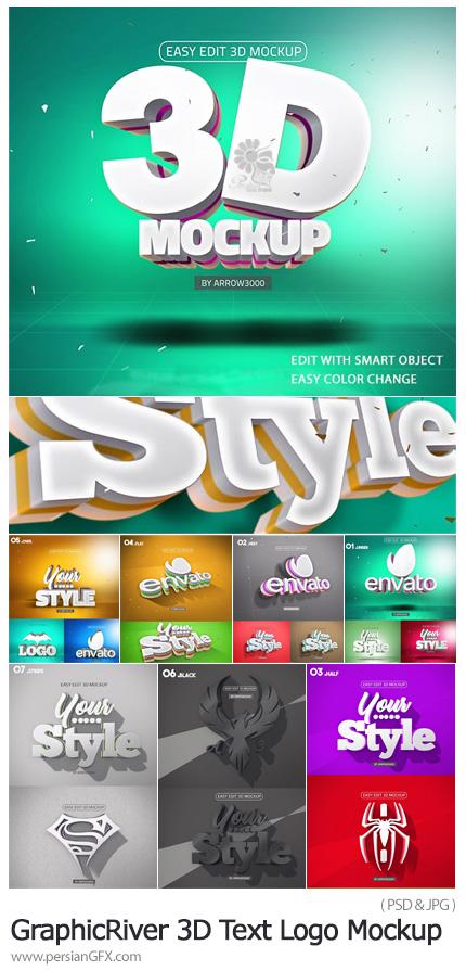 دانلود 7 افکت لایه باز سه بعدی کردن متن، لوگو و اشکال از گرافیک ریور - GraphicRiver 3D Text Logo Mockup