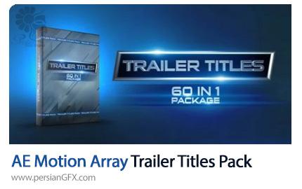 دانلود 60 پروژه افترافکت تریلر فیلم با تایتل - Motion Array Trailer Titles Pack