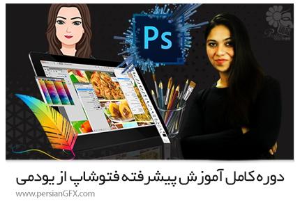 دانلود دوره کامل آموزش پیشرفته فتوشاپ از یودمی - Udemy Extreme Photoshop Training From Learner To Professional