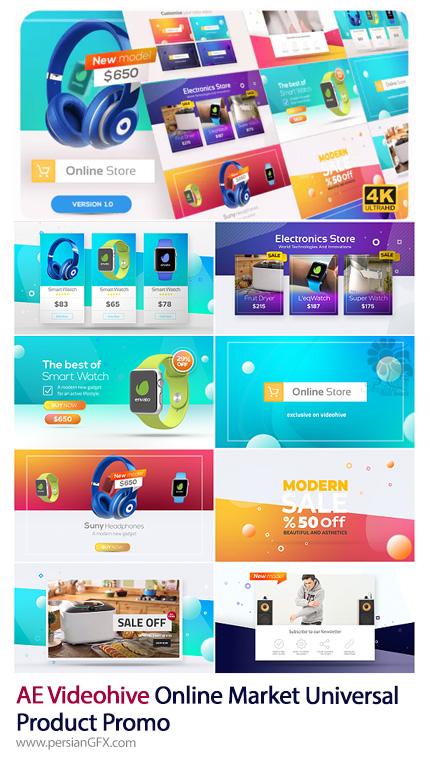 دانلود تیزر تبلیغاتی فروشگاه آنلاین در افترافکت به همراه آموزش ویدئویی - Videohive Online Market Universal Product Promo
