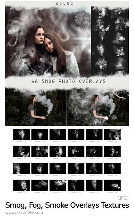 دانلود مجموعه تکسچر دود، بخار و مه - Smog, Fog, Smoke Overlays Textures Actions Presets Effect