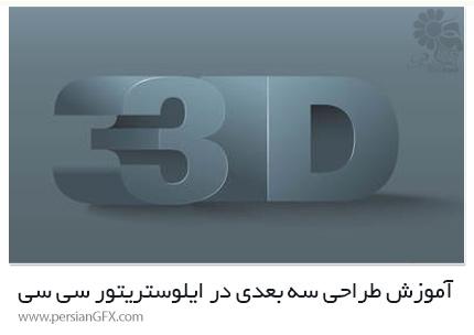 دانلود آموزش طراحی سه بعدی در ادوبی ایلوستریتور سی سی - CreativeLive 3D In Adobe Illustrator CC