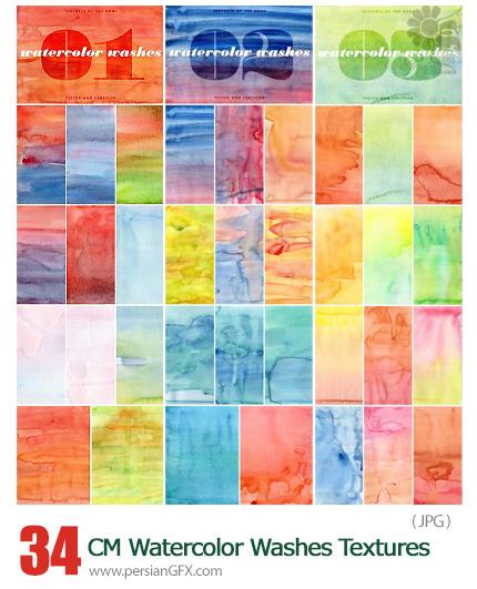 دانلود مجموعه تکسچر آبرنگی رنگارنگ - CM Watercolor Washes Textures