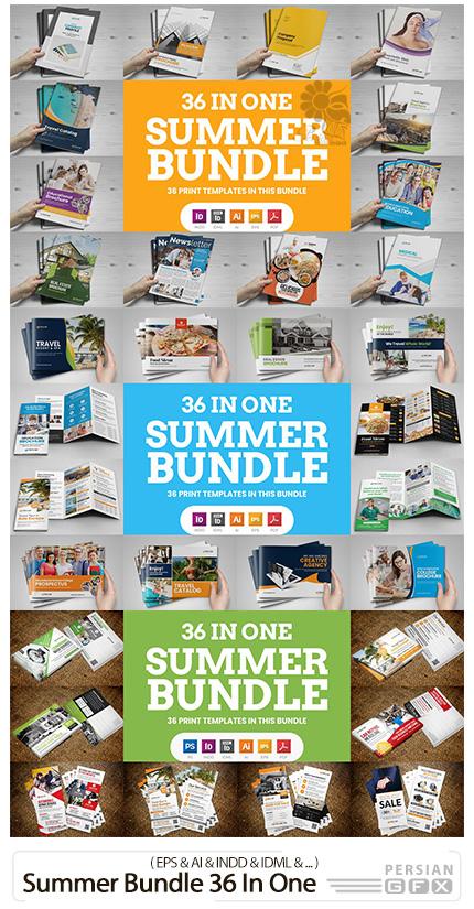 دانلود بروشور و فلایر آماده تجاری و تبلیغاتی - Summer Bundle 36 In One