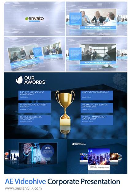 دانلود 2 پروژه افترافکت پرزنتیشن های تجاری - VideoHive Corporate Presentation Pack