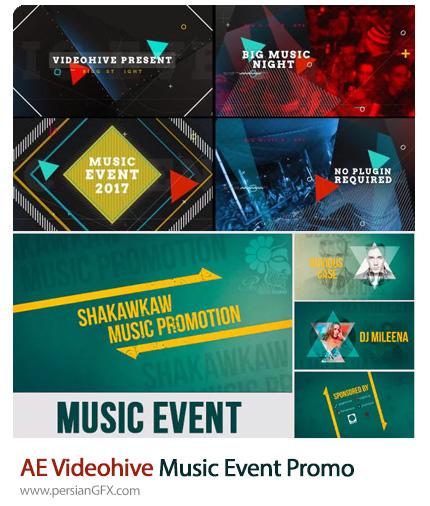 2 پروژه تیزر تبلیغاتی کنسرت موسیقی در افترافکت - Videohive Music Event Promo