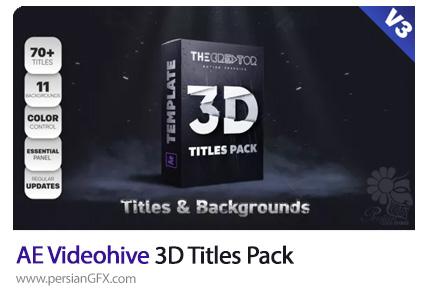 دانلود پک تایتل و بک گراند با انیمیت سه بعدی در افترافکت به همراه آموزش ویدئویی - Videohive 3D Titles Pack