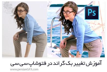 دانلود آموزش تغییر بک گراند در فتوشاپ سی سی - Udemy Learn To Change Background In Photoshop CC