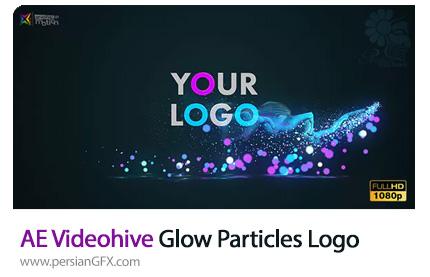 دانلود پروژه افترافکت نمایش لوگو با افکت ذرات درخشان به همراه آموزش ویدئویی - Videohive Glow Particles Logo
