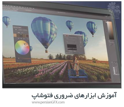 دانلود آموزش ابزارهای ضروری فتوشاپ - Rggedu Essential Photoshop Tools With Sef McCullough