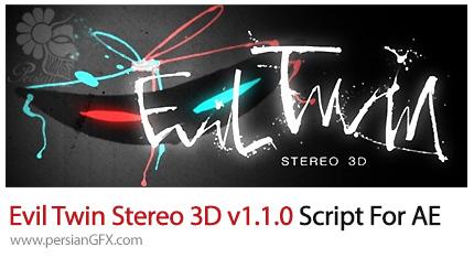 دانلود اسکریپت افترافکت Evil Twin Stereo 3D v1.1.0 برای ایجاد جلوه سه بعدی بر روی فیلم و عکس - Evil Twin Stereo 3D v1.1.0 Script For After Effect