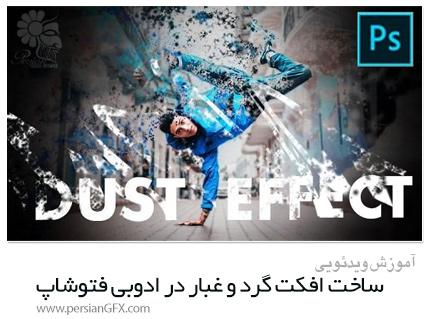 دانلود آموزش ساخت افکت گرد و غبار در ادوبی فتوشاپ - Skillshare Dust Effect With Adobe Photoshop Professional Post Production