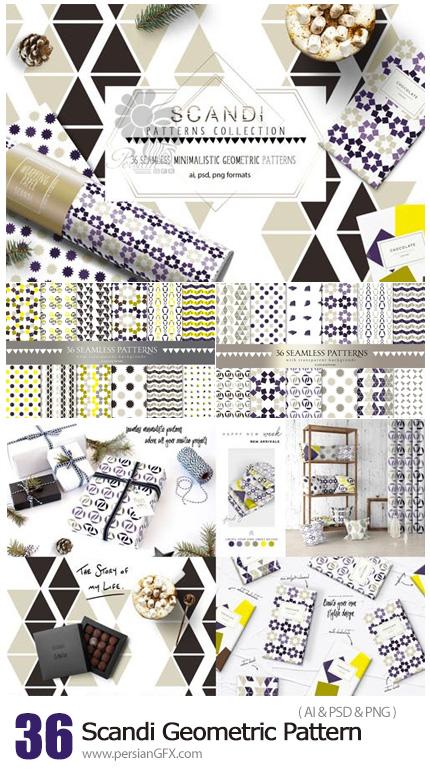 دانلود 36 پترن هندسی به سبک اسکاندیناوی - 36 Scandi Seamles Minimalistic Geometric Pattern Collection
