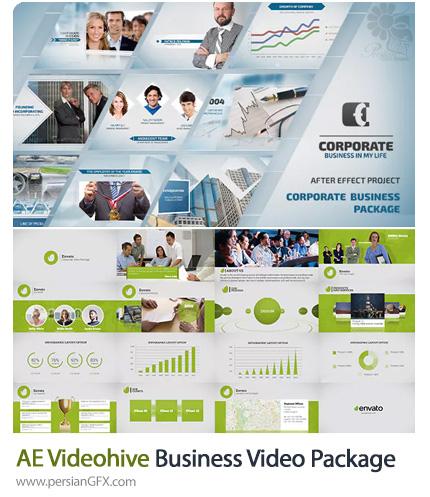 دانلود 2 پروژه افترافکت طراحی تیزر معرفی و تبلیغات شرکت های تجاری - Videohive Corporate Business Video Package