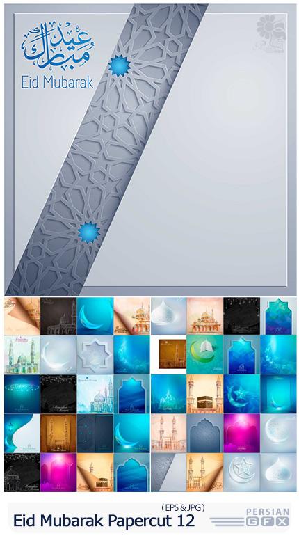 دانلود وکتور بک گراند های کاغذی ماه مبارک رمضان و عید مبارک - Eid Mubarak Papercut Style 12