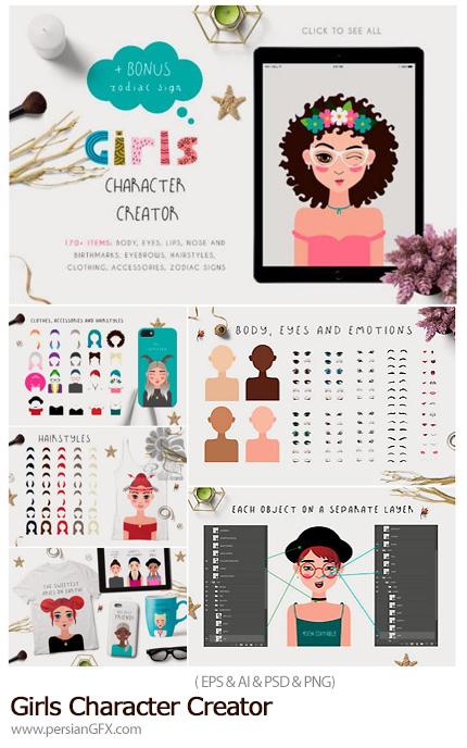 دانلود کیت طراحی کاراکتر کارتونی دختر - Girls Character Creator