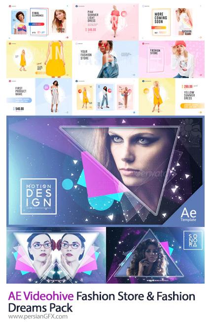 دانلود 2 پروژه افترافکت وله و تیزر فشن - Videohive Fashion Store And Fashion Dreams Pack