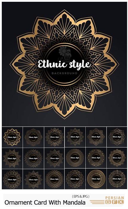دانلود مجموعه وکتور طرح های طلایی ماندالا برای کارت پستال - Ornament Beautiful Card With Mandala Vector Design Illustration