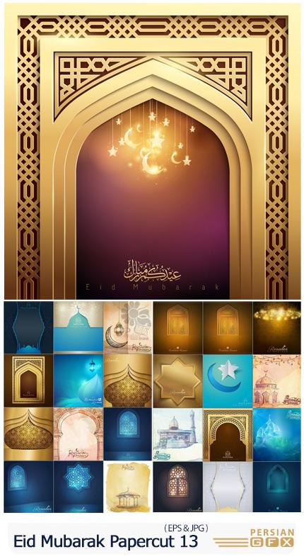 دانلود وکتور بک گراند های کاغذی ماه مبارک رمضان و عید مبارک - Eid Mubarak Papercut Style 13