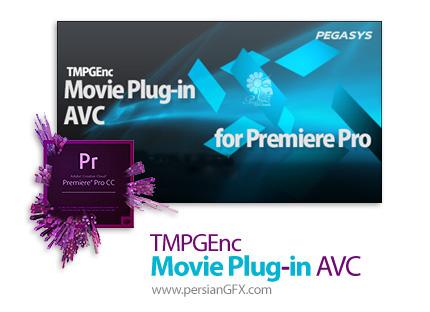 دانلود پلاگین خروجی گرفتن فیلم با کیفیت بالا در پریمیر - TMPGEnc Movie Plug-in AVC v1.0.13.13 For Premiere Pro