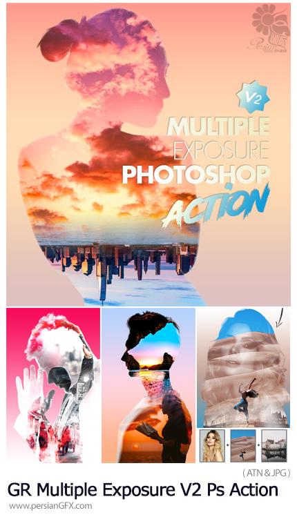 دانلود اکشن فتوشاپ ساخت تصاویر ترکیبی چندگانه به همراه آموزش ویدئویی از گرافیک ریور - GraphicRiver Multiple Exposure V2 Photoshop Action