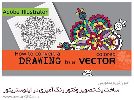 دانلود آموزش ساخت یک تصویر وکتور رنگ آمیزی در ادوبی ایلوستریتور - Skillshare Create A Color Vector Image In Adobe Illustrator