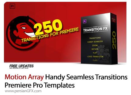 دانلود 250 ترانزیشن Handy Seamless برای پریمیر به همراه آموزش ویدئویی - Motion Array Handy Seamless Transitions Premiere Pro Templates