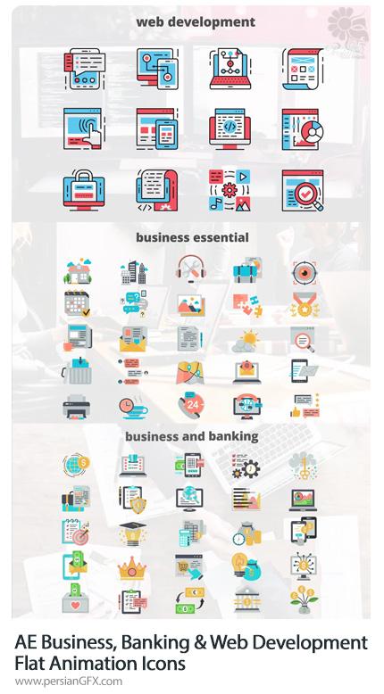 دانلود آیکون های متحرک تجارت و وب برای موشن گرافیک در افترافکت - Business And Banking And Web Development Flat Animation Icons
