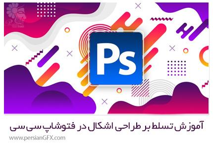 دانلود آموزش تسلط بر طراحی اشکال در ادوبی فتوشاپ سی سی به همراه 10 پروژه - Udemy Mastering Shapes In Adobe Photoshop CC + 10 Projects