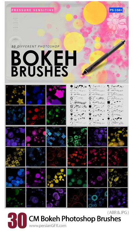 دانلود 30 براش فتوشاپ بوکه های رنگی با اشکال متنوع - CreativeMarket 30 Bokeh Photoshop Brushes