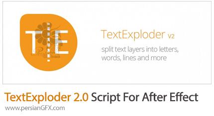 دانلود اسکریپت پرکاربرد TextExploder 2.0 برای جدا کردن نوشته ها به شکل های مختلف در افترافکت - TextExploder 2.0 Script For After Effect