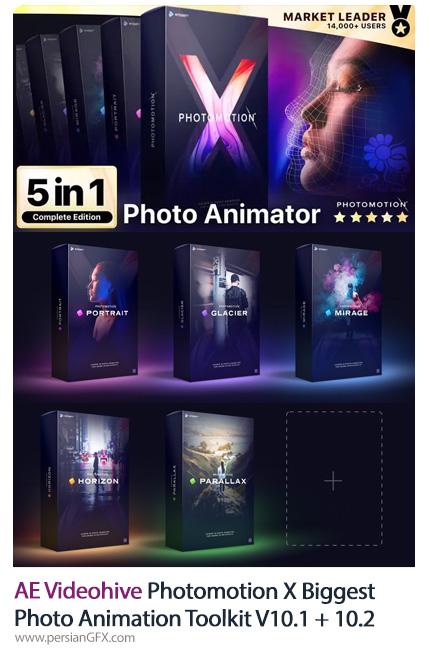 دانلود جعبه ابزار انیمیت کردن تصاویر دوبعدی در افترافکت به همراه آموزش ویدئویی از ویدئوهایو - Videohive Photomotion X Biggest Photo Animation Toolkit (5 in 1) V10.1 + 10.2