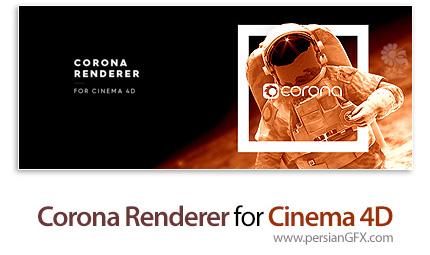 دانلود افزونه رندرینگ کرونا برای سینمافوردی - Corona Renderer v4 Hotfix 3 for Cinema 4D