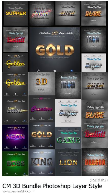 دانلود 18 افکت لایه باز متنوع متن - CreativeMarket 3D Bundle Photoshop Layer Style