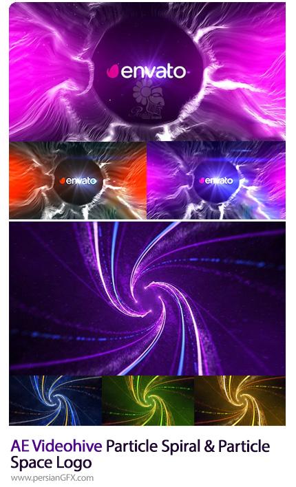 دانلود 2 پروژه افترافکت نمایش لوگو با افکت های ذرات مارپیچی و پراکنده در فضا - Videohive Particle Spiral And Particle Space Logo
