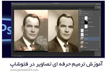 آموزش ترمیم و روتوش عکس قدیمی سیاه  وسفید در فتوشاپ - CreativeLive Advanced Photo Restoration
