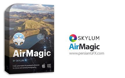 دانلود نرم افزار بهبود کیفیت عکس های هوایی - AirMagic v1.0.0.2763