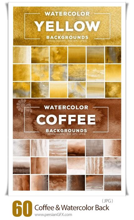 دانلود مجموعه بک گراند های آبرنگی قهوه ای و زرد با کیفیت بالا - Coffee And Watercolor Backgrounds