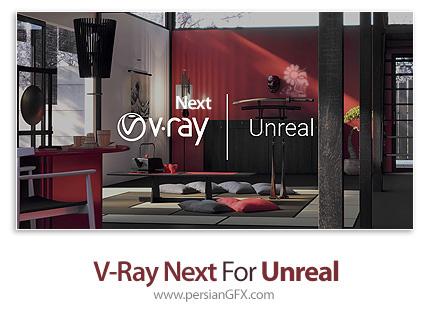دانلود پلاگین رندر وی ری برای موتور آنریل - V-Ray Next v4.12.00 x64 For Unreal