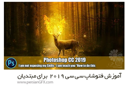 دانلود آموزش فتوشاپ سی سی 2019  برای مبتدیان - Skillshare Adobe Photoshop CC 2019 Essentials For Beginners Course Photoshop