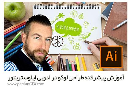 دانلود آموزش پیشرفته طراحی لوگو در ادوبی ایلوستریتور از یودمی - Udemy Logo Design In Adobe Illustrator - The Advanced Level