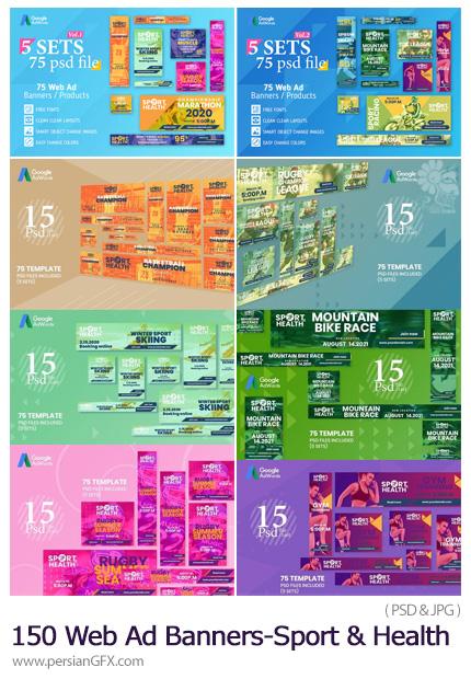دانلود 150 بنر لایه باز تبلیغات ورزش و سلامتی برای وب - 150 Web Ad Banners-Sport And Health