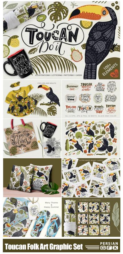 دانلود مجموعه عناصر طراحی تابستانی شامل پترن، المان های گرافیکی، کارت پستال و ... - Toucan Folk Art Graphic Set