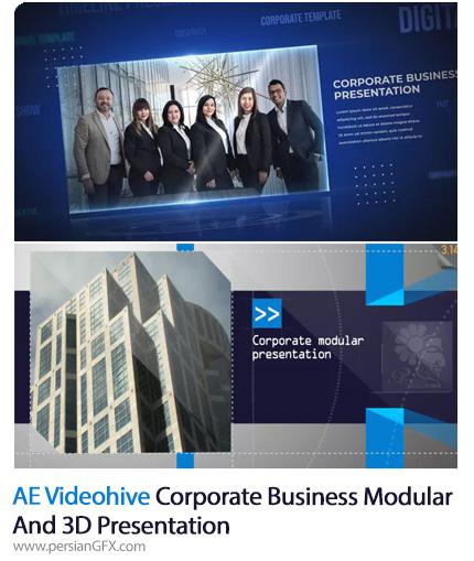 دانلود 2 پروژه افترافکت پرزنتیشن های تجاری مدولار و سه بعدی - VideoHive Corporate Business Modular And 3D Presentation