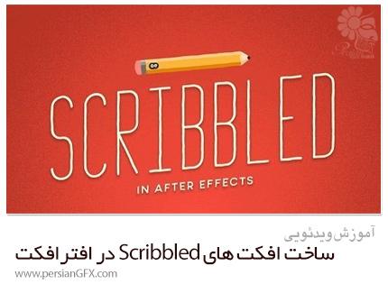 دانلود آموزش ساخت افکت های Scribbled در افترافکت - Skillshare Scribbled In After Effects